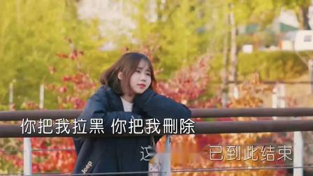 超清1080p无水印-郭力 - 拉黑删除(DJ阿圣版)