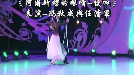 《阿尔斯楞的眼睛-慢四》冯秋成与任清军(0K字幕)