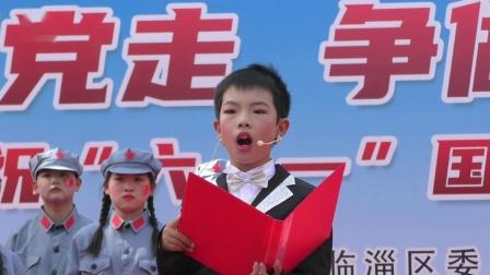 """永远跟党走 争创好少年 稷下街道2021年庆""""六一""""国际儿童节主题展演(小学组)  淄博飞歌影视传媒"""