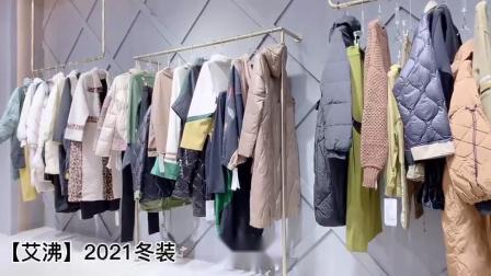 新品女装折扣店批发艾沸冬,小渔仔女装CK大衣剪标,视频看货