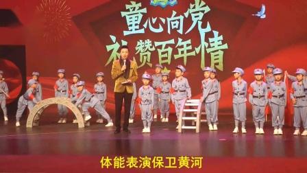 童心向党礼赞百年情-北京电视台现场彩排节目-彩虹之光儿童团成长营演出最终版