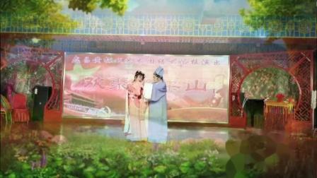 黄梅戏 花园会 张巧玲 徐品秀表演 叶萍导演