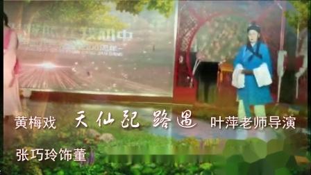 黄梅戏 天仙配 路遇 张巧玲 徐品秀表演 叶萍导演