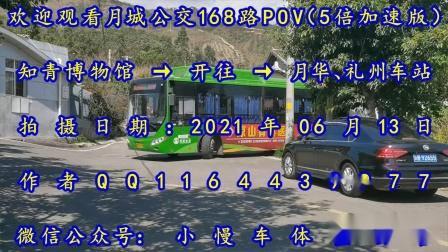 西昌月城公交POV:168路知青博物馆开往礼州车站(5倍加速版)