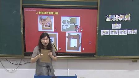 嘉陵区李渡小学课堂大练兵-三年级美术下册《自制小相框》-熊倩