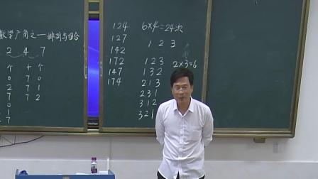 嘉陵区李渡小学课堂大练兵-三年级数学下册《排列与组合》-雷迎春