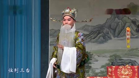 京剧《算粮》