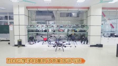 广州首家无人机培训机构