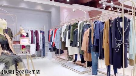 设计师原创飘蕾秋冬品牌女装批发,百图女装领弟卫衣货源,分份批发