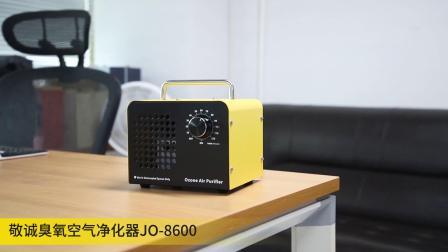 敬诚IONKINI臭氧空气净化器JO-8600 家用车用杀菌消毒除异味除甲醛