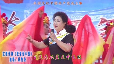 京歌伴舞:我爱你中国演唱:耿艳杰    庆祝建党100周年