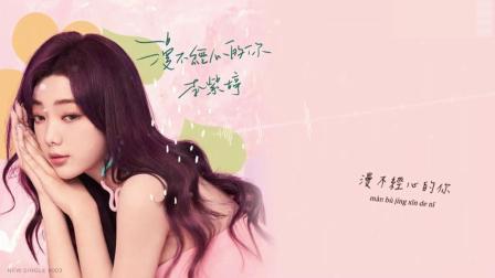 李紫婷 - 漫不经心的你(音频歌词版)