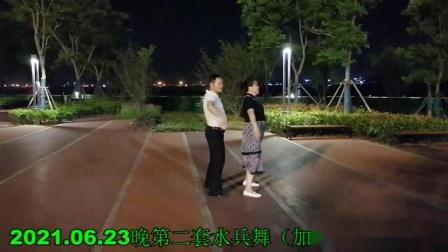 2021.06.23晚黄田港公园跳第二套(加花)水兵舞录像视频