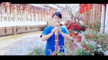 葫芦丝  涛声依旧 - A调葫芦丝 尹贵辉 葫芦丝 演奏
