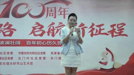 社区队演出舞蹈《没有共产党就没有新中国》2021,6,25