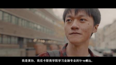 贝叶斯商学院(原卡斯商学院):黄孙——金融学学士