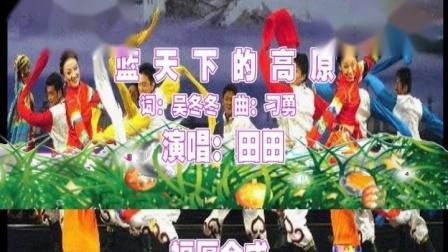 蓝天下的高原(演唱)田田 福厚合成.mpg