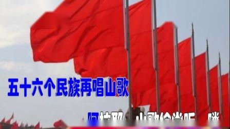 再唱山歌给党听(演唱)降央卓玛 福厚合成.mpg