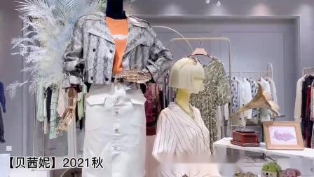 一线品牌女装贝茜妮秋批发,谜后佐研夏羽绒服货源,视频看货