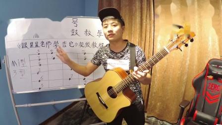 暑期吉他教学精品课,吉他学习中把位MI型音阶讲解