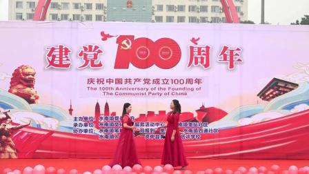 资中县水南镇庆祝中国共产党成立100周年文艺汇演