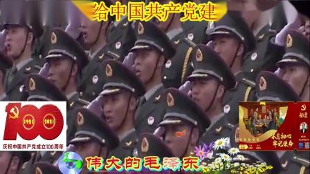 谨以此片献给中国共产党建党一百周年