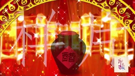少儿舞蹈《醋妞妞》LED背景视频YXZG2021062701