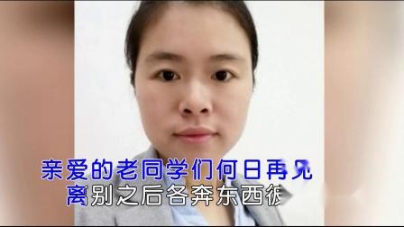 徐力 - 今生不变同学情(HD)