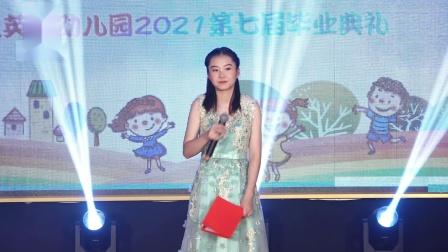 揭东区英华幼儿园2021第七届毕业典礼