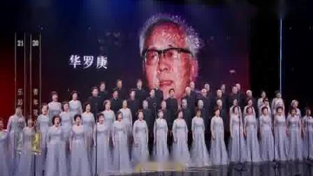 祖国不会忘记【KTV】中科院老科学家合唱团