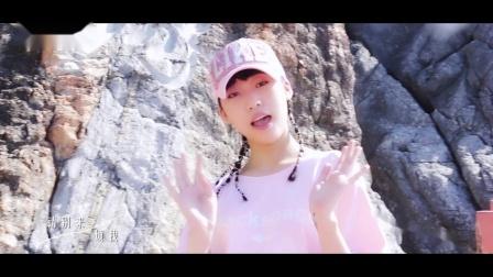 王思琪《请别来烦我》MV