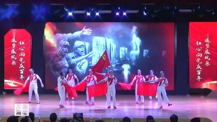 海宁.老干部庆祝建党百年专场文艺演出.舞蹈《中国脊梁》