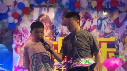 王子贺十二岁生日庆典实况