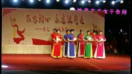 模特走秀《祝福祖国》北京建帮华庭社区庆七一文艺晚会