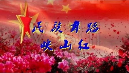 民族舞蹈:映山红