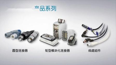 ODU欧度先进的连接器解决方案用于医疗行业应用 ODU-Medical-Technology video_CN