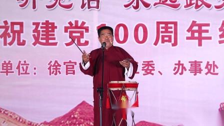 徐官屯街庆祝建党100周年综艺展演