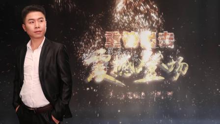 中国摇滚技巧嘉宾三少 宣传片 雷雨哥作品