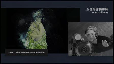 宝珀BLANCPAIN五十噚女性摄影师大赛