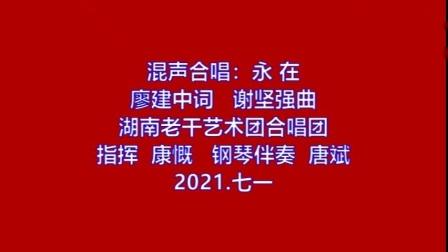 混声合唱:永在--湖南老干艺术团合唱团2021.七一