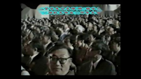 66届毕业生返校重温清华情(定稿)[播放时长:03分01秒09]