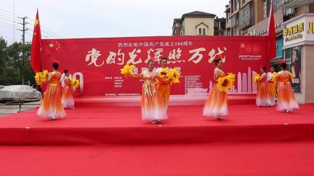 1 都江堰 庆祝中国共产党成立一百周年 舞蹈《在灿烂阳光下》