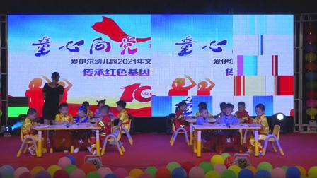 新明爱伊尔幼儿园2021年文艺汇演暨大班毕业典礼