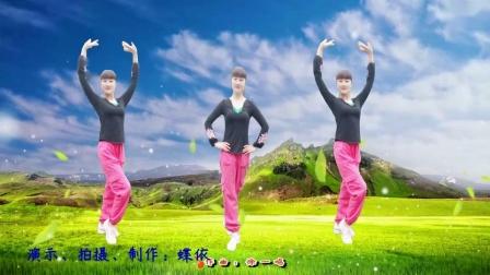 蝶依广场舞《情歌呀啦嗦》新歌热舞欢快好看附教学