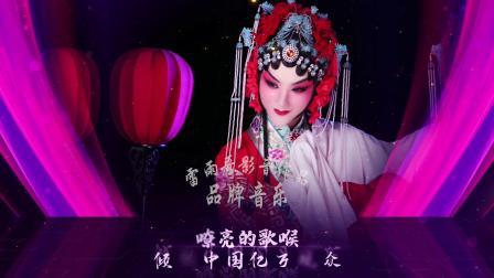 知名古典艺人 童美人 宣传片 雷雨哥作品_1