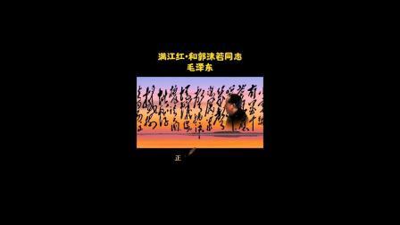 专辑---毛主席诗词朗诵节选。