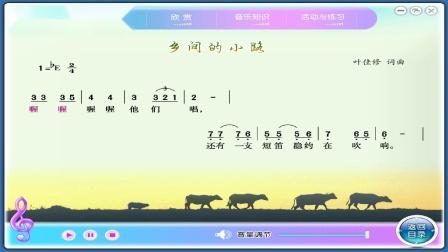 湘教版 音乐 七年级下册 演唱曲目:乡间的小路 范唱版本(超清版)