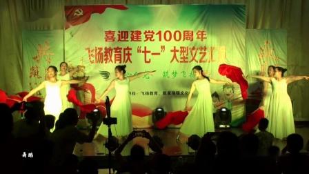 15:湖北洪湖飞扬教育舞蹈《我和我的祖国》