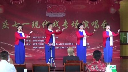 京剧小合唱《红梅赞》(2021年6月19日)