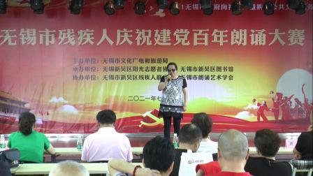 2021年7月3日,无锡市新吴区残疾人庆祝建党百年朗诵大赛,摄制:潘寿昌(大海摄像师)